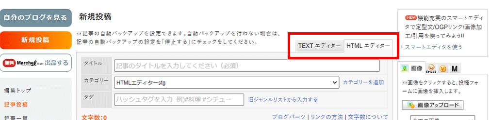 HTMLエディターとTEXTエディター